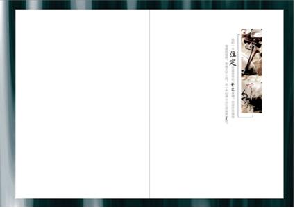 济宁大众印务 环衬页,扉页,勒口设计图片